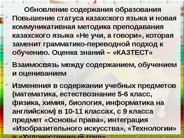 Обновление содержания образования Повышение статуса казахского языка и новая...