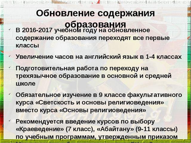 Обновление содержания образования В 2016-2017 учебном году на обновленное сод...