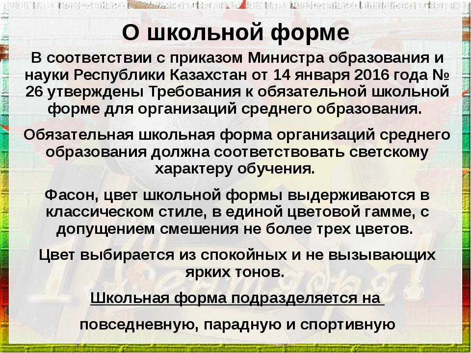 О школьной форме В соответствии с приказом Министра образования и науки Респу...