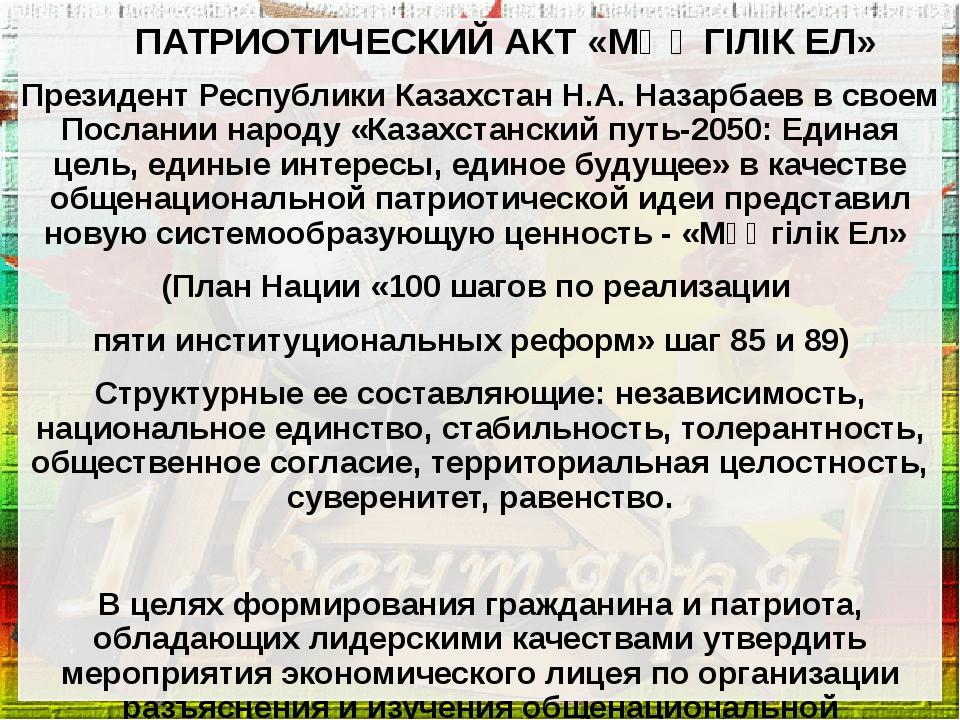 ПАТРИОТИЧЕСКИЙ АКТ «МӘҢГІЛІК ЕЛ» Президент Республики Казахстан Н.А. Назарбае...