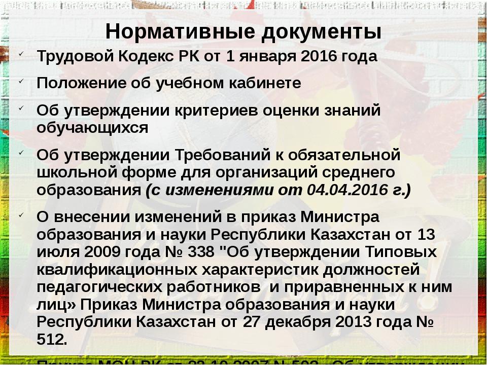 Нормативные документы Трудовой Кодекс РК от 1 января 2016 года Положение об у...