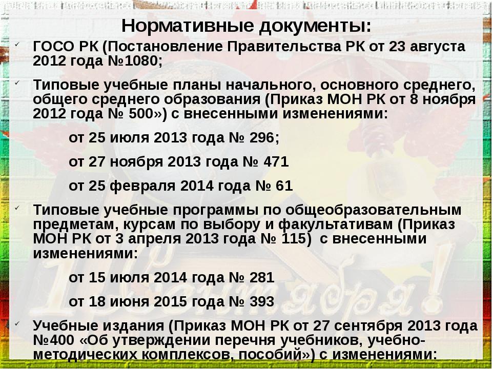 Нормативные документы: ГОСО РК (Постановление Правительства РК от 23 августа...