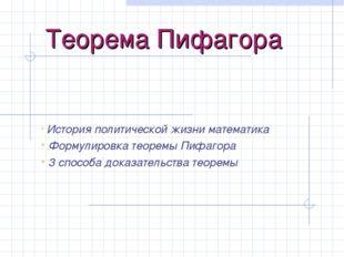 Теорема Пифагора История политической жизни математика Формулировка теоремы