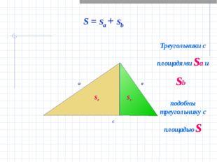 с sв S = sa + sb Треугольники с площадями sa и sb подобны треугольнику с площ
