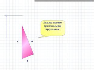 Еще раз возьмем прямоугольный треугольник