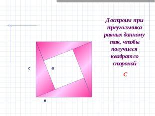 а с в Достроим три треугольника равных данному так, чтобы получился квадрат с