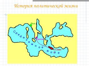 Рим о.Самос Кротон История политической жизни