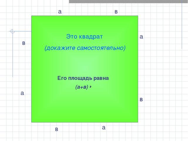 в a в а в а в а в с с с с с с с с Его площадь равна (а+в) 2 Это квадрат (дока...