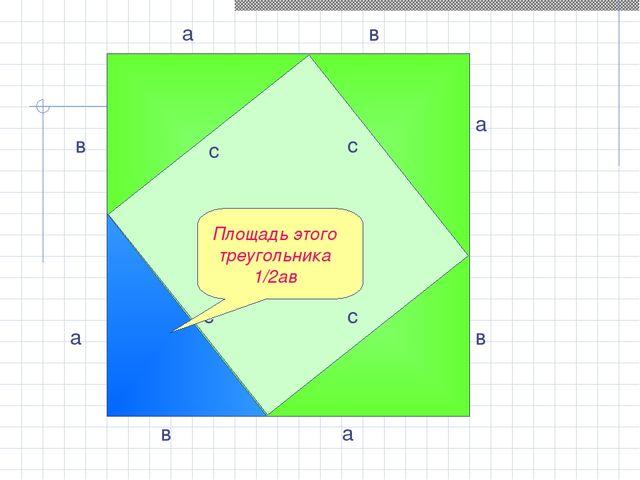 с с с с Площадь этого треугольника 1/2ав а в в а в а а в