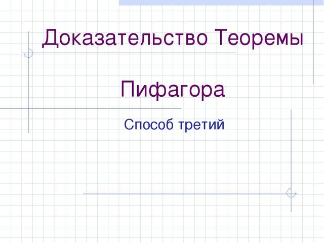 Доказательство Теоремы Пифагора Способ третий