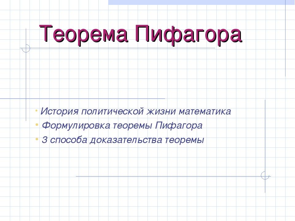 Теорема Пифагора История политической жизни математика Формулировка теоремы...
