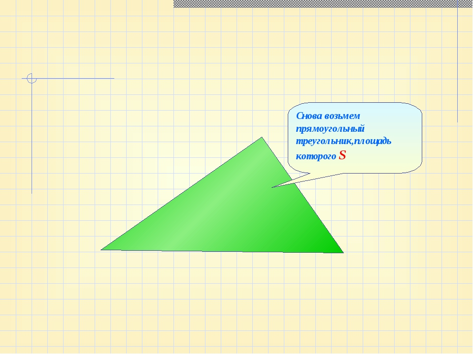 Снова возьмем прямоугольный треугольник,площадь которого S