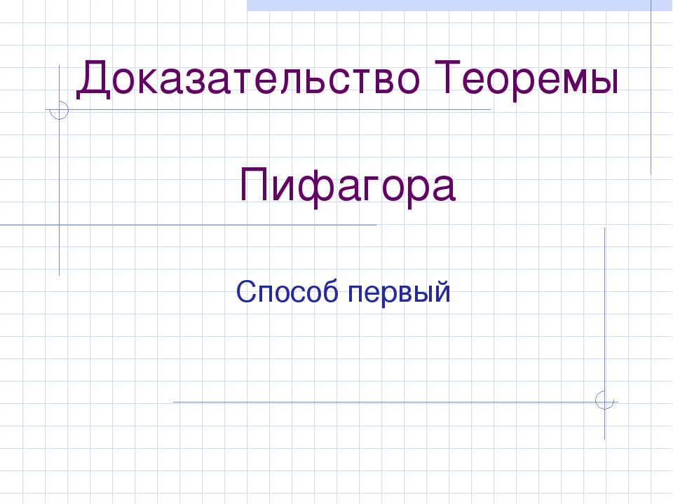 Доказательство Теоремы Пифагора Способ первый