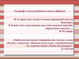 Эпиграф к теме родительского собрания «Я не верю, что жизнь человека предопре