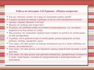 Работа по методике А.П.Ершова «Шапка вопросов» Как вы считаете, влияет ли ули