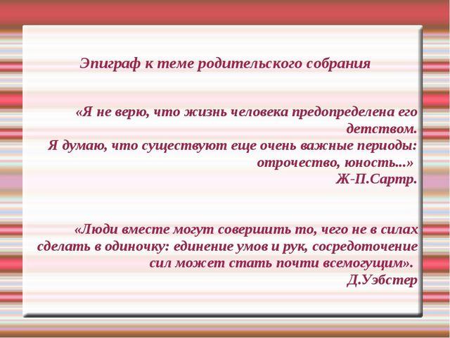 Эпиграф к теме родительского собрания «Я не верю, что жизнь человека предопре...
