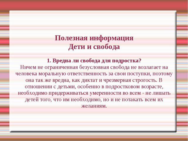 Полезная информация Дети и свобода 1. Вредна ли свобода для подростка? Ничем...