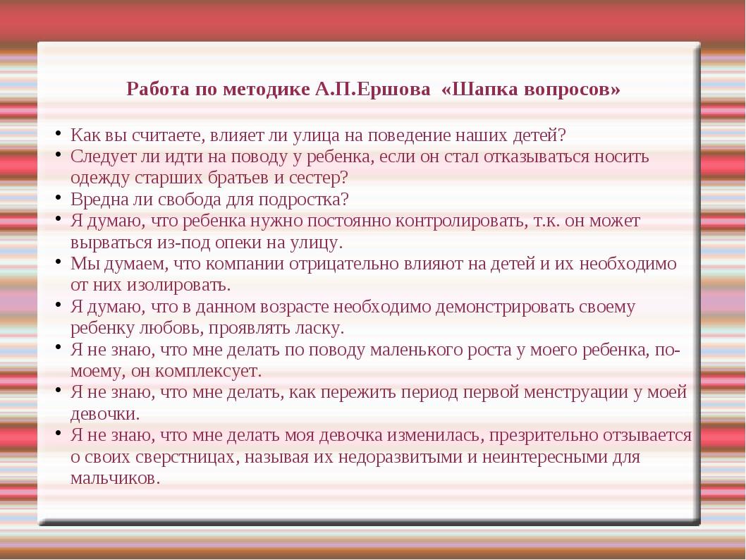 Работа по методике А.П.Ершова «Шапка вопросов» Как вы считаете, влияет ли ули...