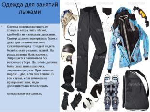 Одежда для занятий лыжами Одежда должна защищать от холода и ветра, быть лёгк