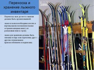 Переноска и хранение лыжного инвентаря Переноска лыж до места занятия должна
