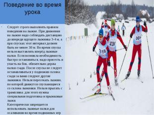 Поведение во время урока Следует строго выполнять правила поведения на лыжне.