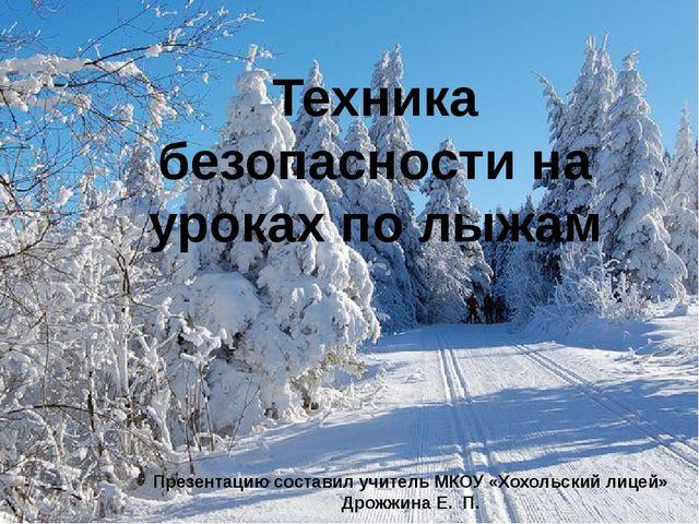 Техника безопасности на уроках по лыжам Презентацию составил учитель МКОУ «Хо...
