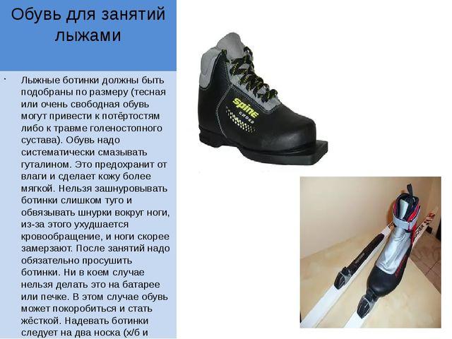 Обувь для занятий лыжами Лыжные ботинки должны быть подобраны по размеру (тес...