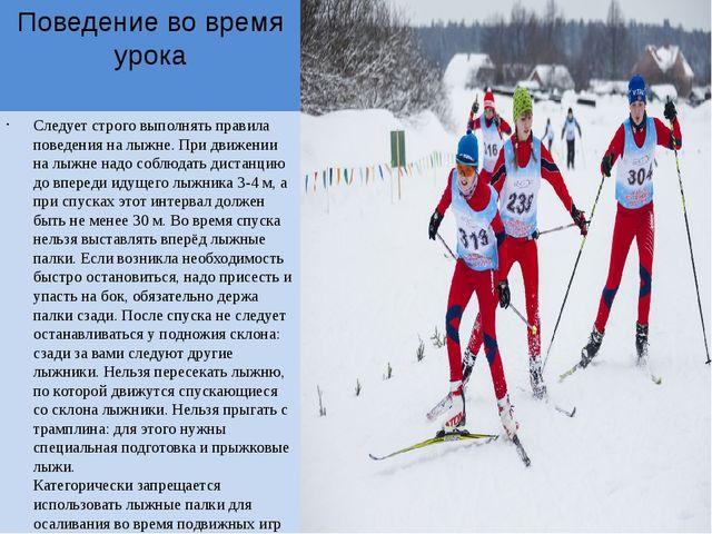 Поведение во время урока Следует строго выполнять правила поведения на лыжне....