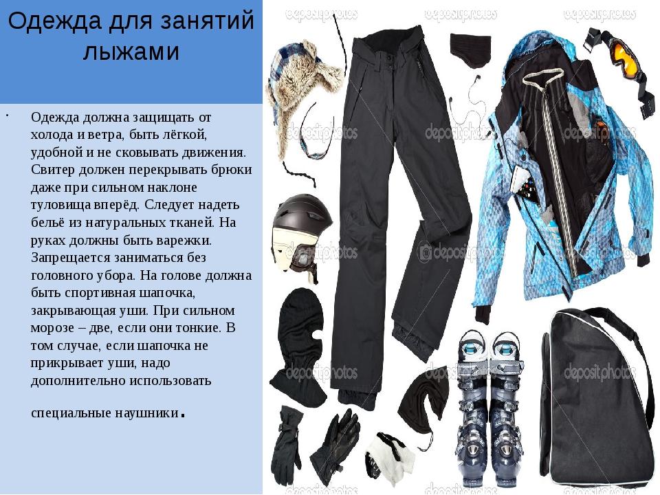 Одежда для занятий лыжами Одежда должна защищать от холода и ветра, быть лёгк...