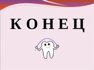 К О Н Е Ц