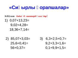 «Сиқырлы қорапшалар» №952 есеп Ондық бөлшектерді қосыңдар: 1) 0,07+13,23= 9,0