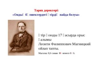 Үтір қоюды 17 ғасырда орыс ғалымы Леонти Филиппович Магницкий ойлап тапты. Мы