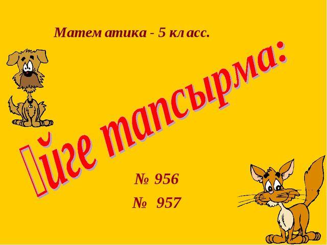 № 956 № 957 Математика - 5 класс.