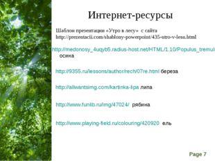 http://medonosy_4uqyb5.radius-host.net/HTML/1.10/Populus_tremula.htm осина h