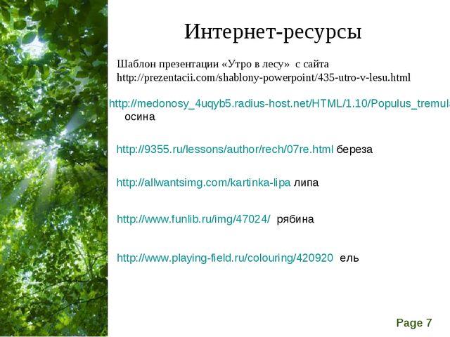 http://medonosy_4uqyb5.radius-host.net/HTML/1.10/Populus_tremula.htm осина h...