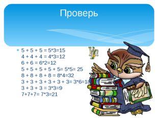 5 + 5 + 5 = 5*3=15 4 + 4 + 4 = 4*3=12 6 + 6 = 6*2=12 5 + 5 + 5 + 5 + 5= 5*5=