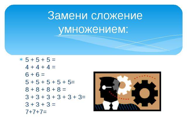 5 + 5 + 5 = 4 + 4 + 4 = 6 + 6 = 5 + 5 + 5 + 5 + 5= 8 + 8 + 8 + 8 = 3 + 3 + 3...