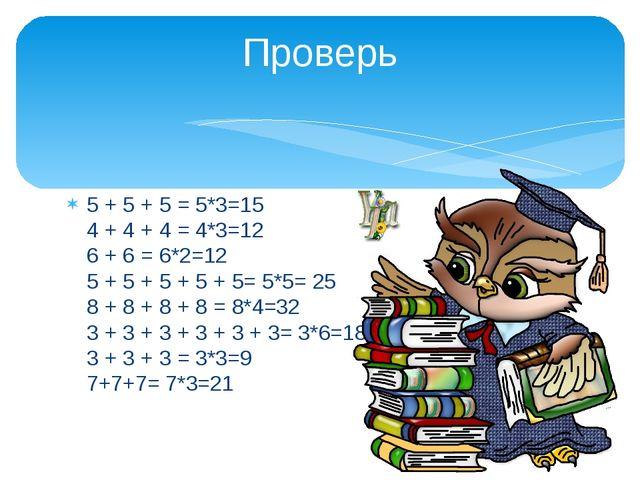 5 + 5 + 5 = 5*3=15 4 + 4 + 4 = 4*3=12 6 + 6 = 6*2=12 5 + 5 + 5 + 5 + 5= 5*5=...