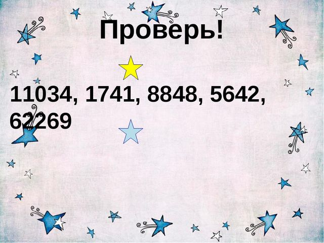 Проверь! 11034, 1741, 8848, 5642, 62269