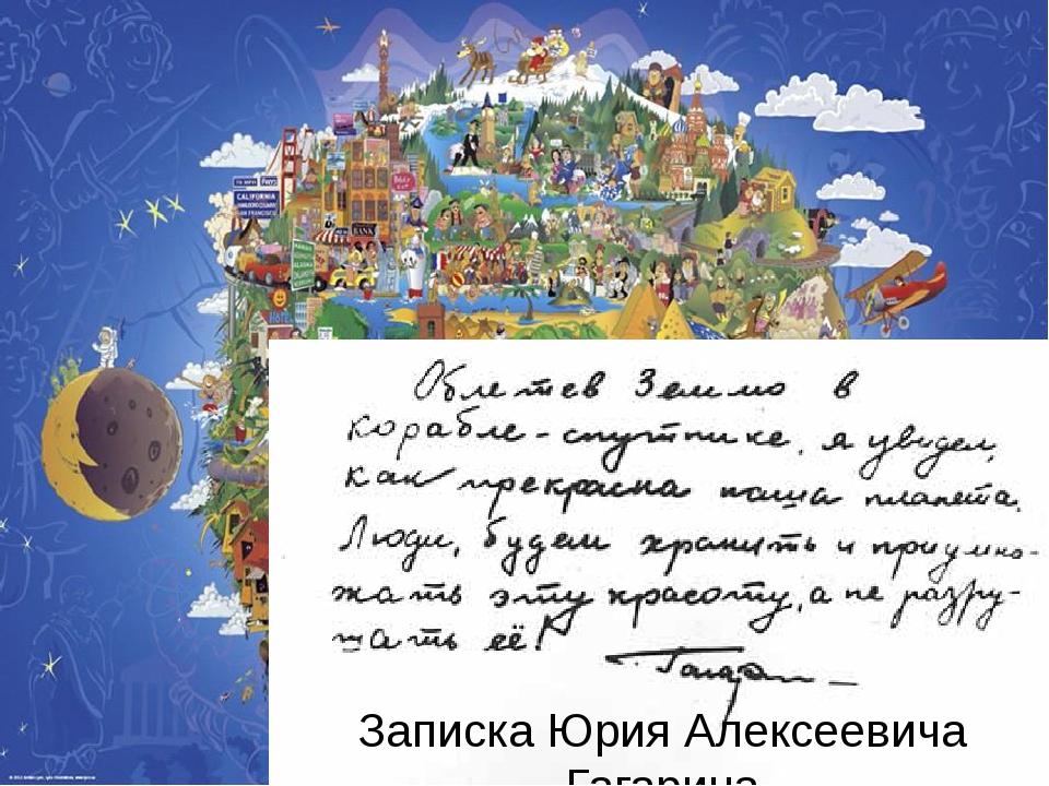Записка Юрия Алексеевича Гагарина