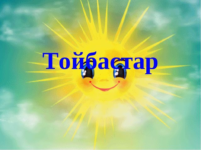 Тойбастар