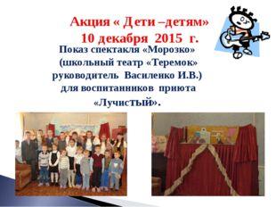 Акция « Дети –детям» 10 декабря 2015 г. Показ спектакля «Морозко» (школьный