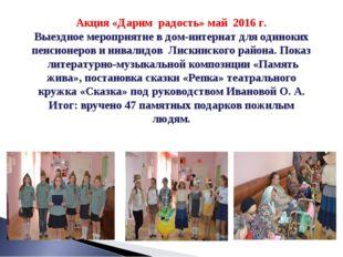 Акция «Дарим радость» май 2016 г. Выездное мероприятие в дом-интернат для оди