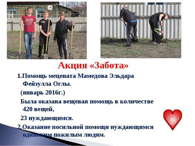 Акция «Забота» 1.Помощь мецената Мамедова Эльдара Фейзулла Оглы. (январь 201...
