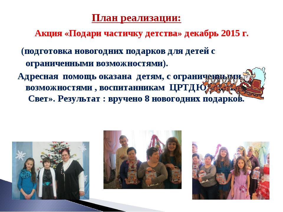 План реализации: Акция «Подари частичку детства» декабрь 2015 г. (подготов...
