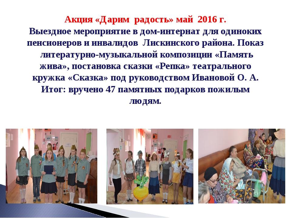 Акция «Дарим радость» май 2016 г. Выездное мероприятие в дом-интернат для оди...