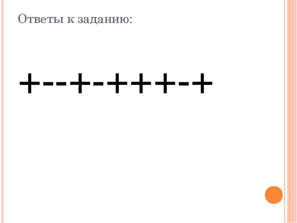 Ответы к заданию: +--+-+++-+