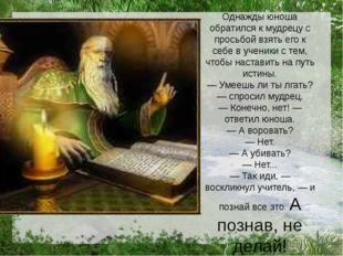 Однажды юноша обратился к мудрецу с просьбой взять его к себе в ученики с те