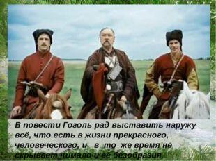 В повести Гоголь рад выставить наружу всё, что есть в жизни прекрасного, чел