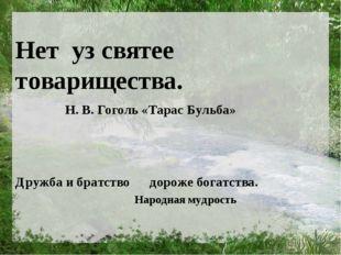 Нет уз святее товарищества. Н. В. Гоголь «Тарас Бульба» Дружба и братство до